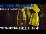 Little Nightmares | *simple text*