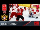 19.05.2019 Швейцария - Россия - 03. Все голы. ЧМ-2019