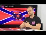 НовороссияТВ - Павел Губарев о Новороссии