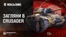 Загляни в танк Crusader В командирской рубке Часть 2 World of Tanks