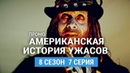 Американская история ужасов 8 сезон 7 серия Промо (Русская Озвучка)