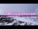 Снежные пейзажи российских  деревень.Съемки д.Великополье с квадрокоптера dji mavic pro