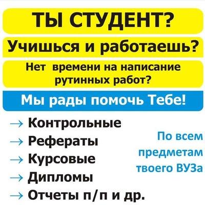 Курсовыерефератыдипломные-Работы На-Заказ, 15 ноября 1971, Одесса, id229132864