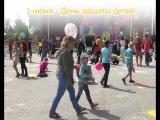 Анонс мероприятий в Колпашеве в День защиты детей
