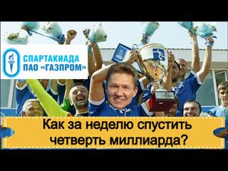 Спартакиада «Газпрома»: Как за неделю спустить четверть миллиарда?