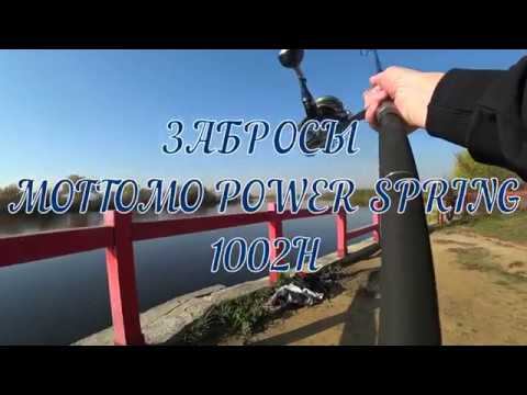 Забросы с Mottomo Power Spring 1002H