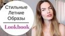 ЧТО Я НОСИЛА В РОССИИ СТИЛЬНЫЕ ЛЕТНИЕ ОБРАЗЫ LOOKBOOK КРАСИВЫЕ ПЛАТЬЯ