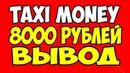 🚕Taxi Money вывод 8000 рублей, 🚩почему игры с выводом денег с баллами лучше