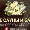 Каталог всех бань и саун Ивановской области