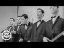 ВИА Орэра. Песня В пути (1967)
