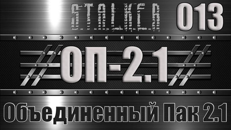 Сталкер ОП 2.1 - Объединенный Пак 2.1 Прохождение 013 ПЕРВЫЙ СПЕЦНАЗ НА АГРОПРОМЕ