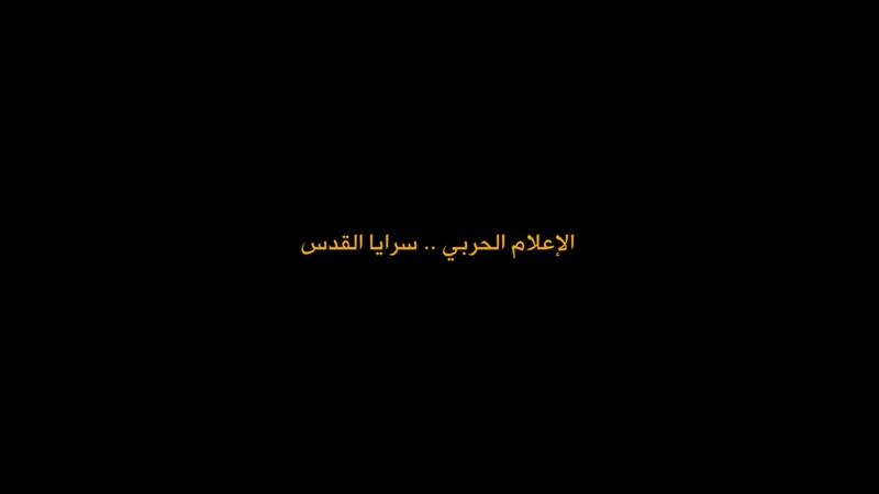 Группировка Палестинский Исламский Джихад. Обстрел города Ашкелон. Израиль 17 11 2018