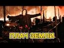 Michael Jackson - Earth Song / Майкл Джексон - Песня Земли [перевод / русский / субтитры Full HD 1080]