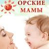🌺 Орск мама 🌺
