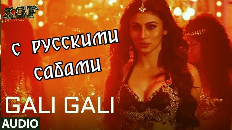 KGF Gali Gali Video Song ¦ Neha Kakkar ¦ Mouni Roy ¦ Tanishk Bagchi ¦ Rashmi Virag ¦ T-SERIES
