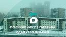 Поликлинику в микрорайоне Гагарина сдадут 20 декабря