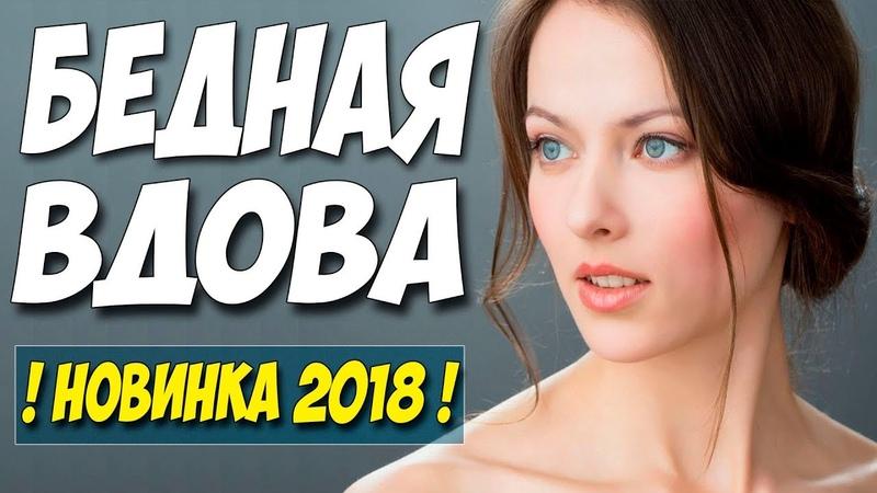 Шикарная мелодрама выгнала мужа! ** БЕДНАЯ ВДОВА ** Русские мелодрамы 2018 новинки HD