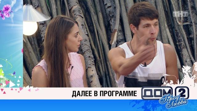 ДОМ-2 Город любви 4428 день Вечерний эфир (24.06.2016)