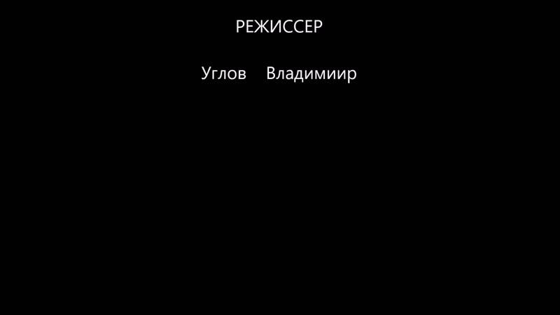 Углов Владимир