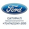 """Официальный дилер Ford в Липецке """"Сатурн-Л"""""""