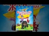 Как поймать перо Жар-Птицы (2013) мультфильм фэнтези