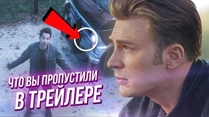 МСТИТЕЛИ 4 Финал | Разбор Avengers 4 endgame тизер-трейлер