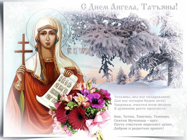 Смс поздравление с днем ангела татьяне