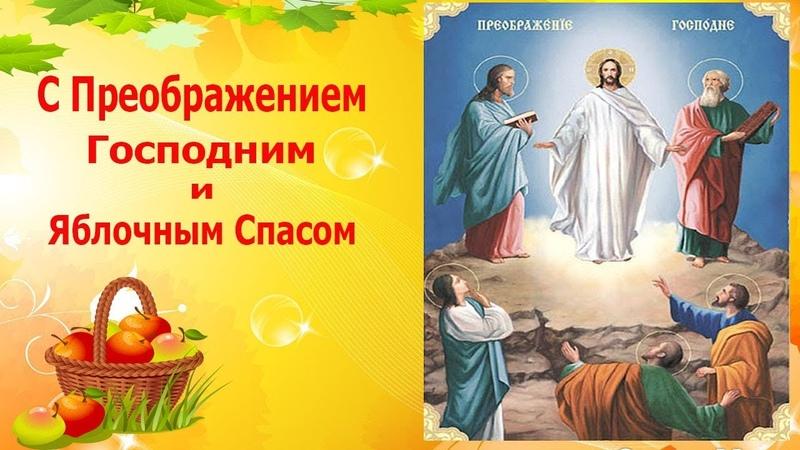 ❤ПРЕОБРАЖЕНИЕ ГОСПОДНЕ И ЯБЛОЧНЫЙ СПАС ❤ Яблочный Спас традиции и поздравления