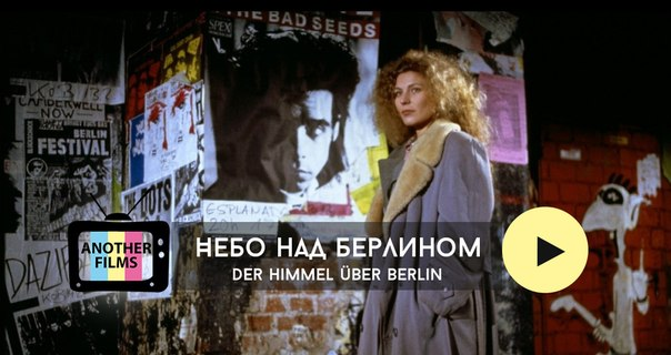 Небо над Берлином (Der Himmel ?ber Berlin)
