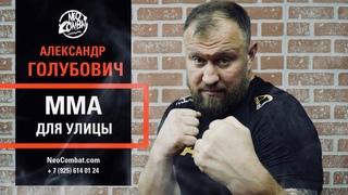 Александр Голубович: ММА для улицы! Приглашение на тренировки.