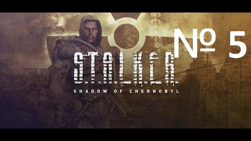 Прохождение S.T.A.L.K.E.R. - Тень Чернобыля (мод Исполнитель желания) № 5 Тёмная долина