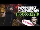 Видео квест выполни и заработай 100 000 рублей. Запуск Бизнес квеста с реальным доходом
