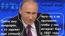 Путин шутит лучше КВН - про селёдку, интернет и о том,что было раньше.Подборка шуток Путина!