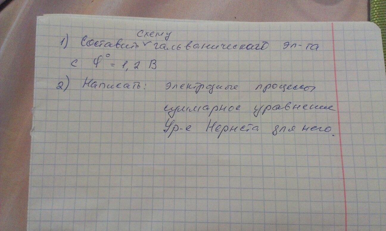 Составить схему гальванического элемента.  776918.