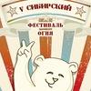 Сибирский Фестиваль Огня V