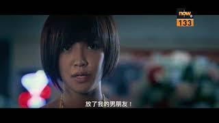 Now爆谷台(133台)-愛‧革命