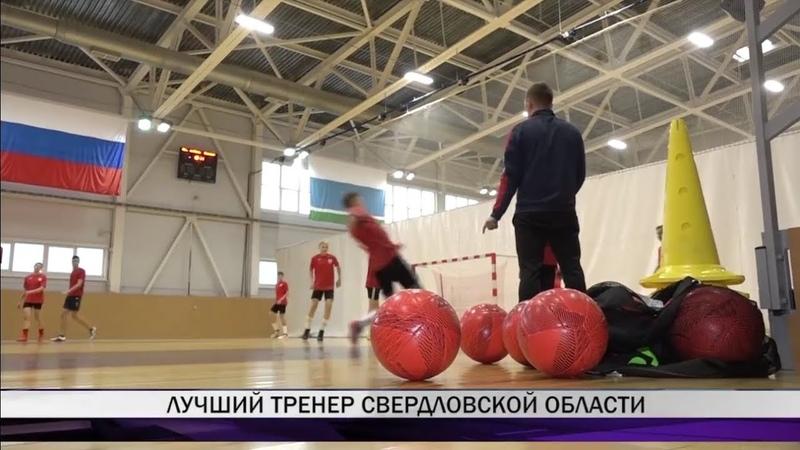 Тагильчанин признан лучшим тренером Свердловской области