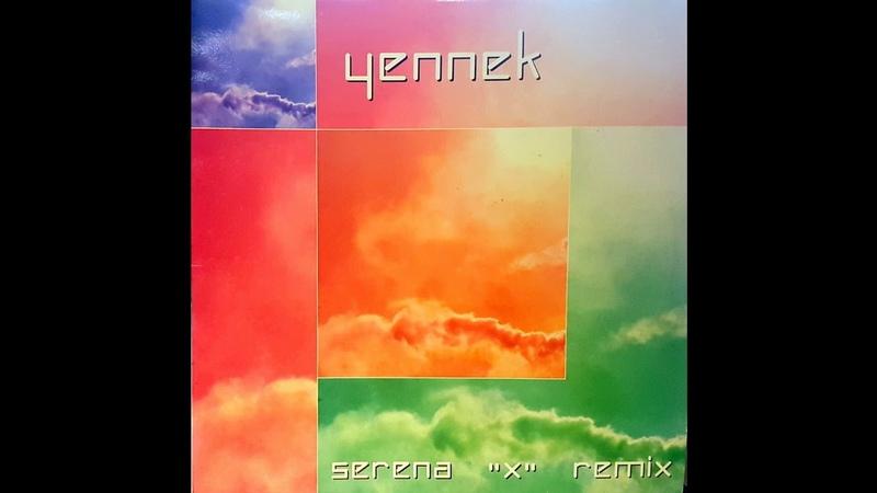 YENNEK - SERENA X (Inner Zone Mix) (BZZXL 106077)