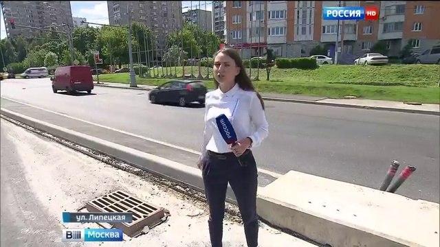Вести Москва • Липецкая улица полетит к осени