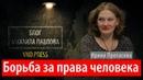 Борьба за права человека Беседа с председателем правозащитной организации Человек и Закон Ириной Протасовой