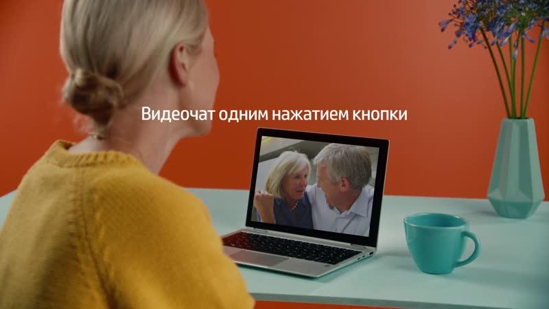 HP EliteBook x360 | Видеочат одним нажатием кнопки