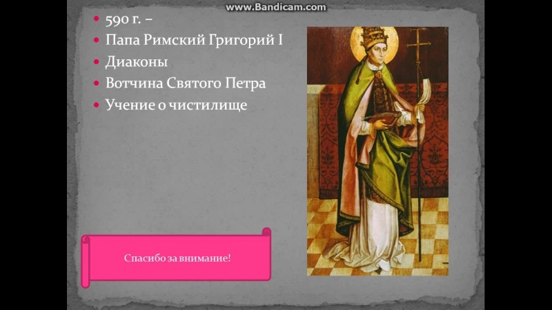 История. Римская церковь. Мария Андреевна. Profi-Teacher.ru