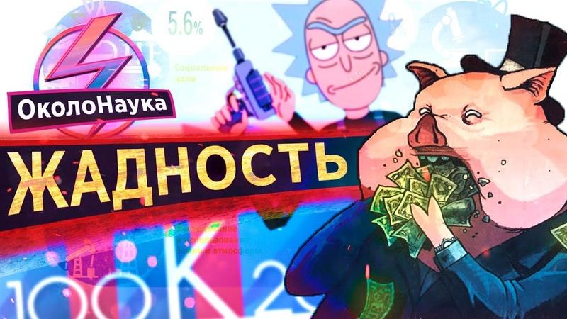 КАК НАЖИВАЮТСЯ НА НАУКЕ В РОССИИ? / вестник бури
