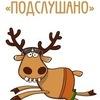 Подслушано | Новоалександровка