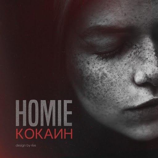 HOMIE альбом Кокаин (1 часть)