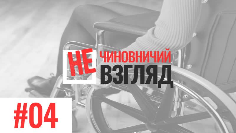 Не чиновничий взгляд 4 Доступная среда для инвалидов