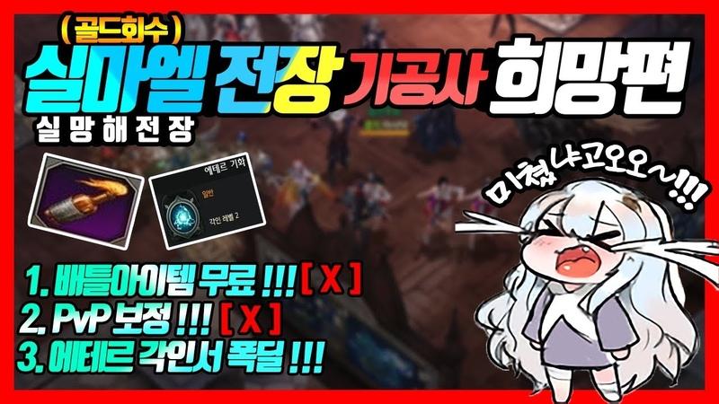 [로스트아크] 실마엘전장 기공사 희망편 (전장 골드회수 전장 ㅇㅇ!! )