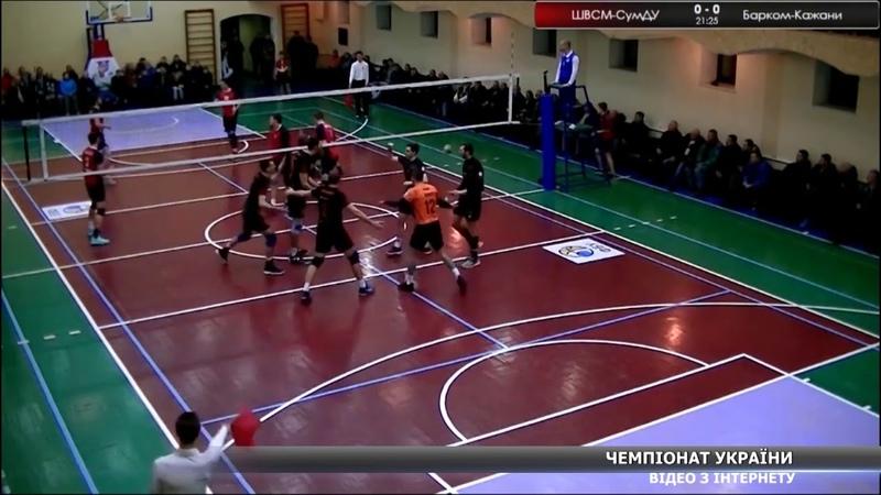 Сумські волейболісти грали з кращою командою країни