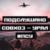 Подслушано | Совхоз Урал #ПСУ