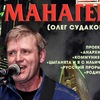 "Манагер в ""Массолите 20.09.2014"